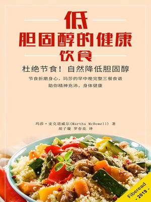 cover image of 低胆固醇的健康饮食 (Low Cholesterol Diet)